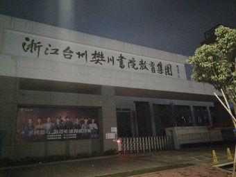 浙江台州樊川書院教育集团羽山校区