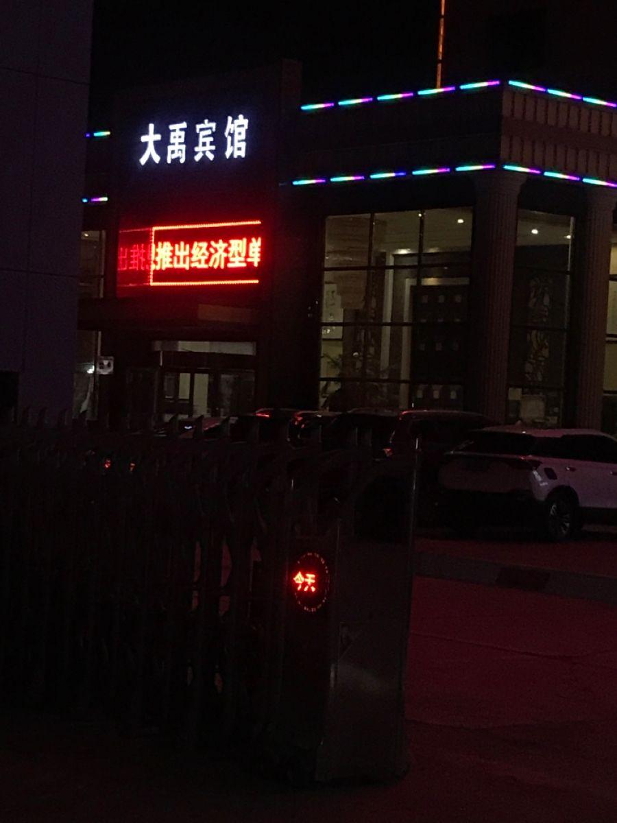 大禹宾馆-会议室