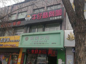 牛仔酷网咖·网吧(燕京路店)