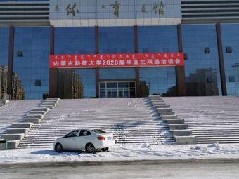 内蒙古科技大学-体育教学部