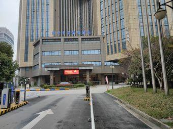 中金豪生酒店-健身中心