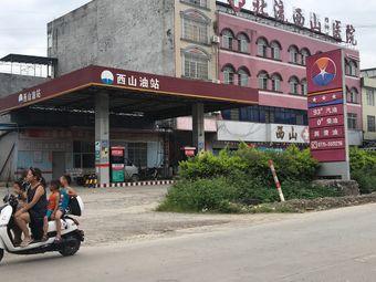 中国石化西山加油站
