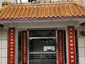 针灸治未病湖北省协同创新中心临床基地