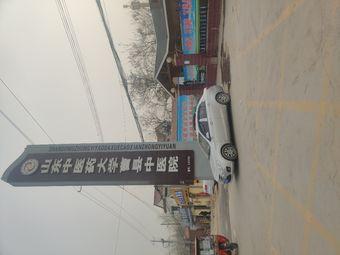 曹县中医院