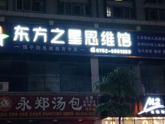 东方之星思维馆