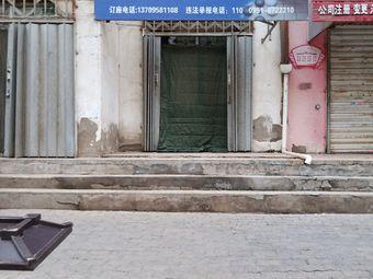 郭青棋牌室