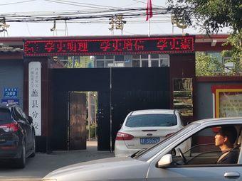 河北省保定广播电视大学(蠡县分校)