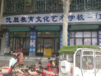 优胜教育文化艺术学校(东城校区)