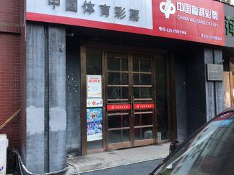 中国体育彩票萍乡竞彩足球俱乐部