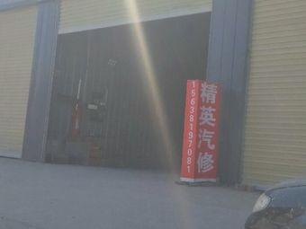 精英汽修厂