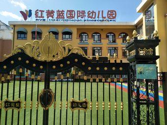 红黄蓝国际幼儿园