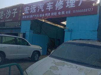 宏远汽车修理厂