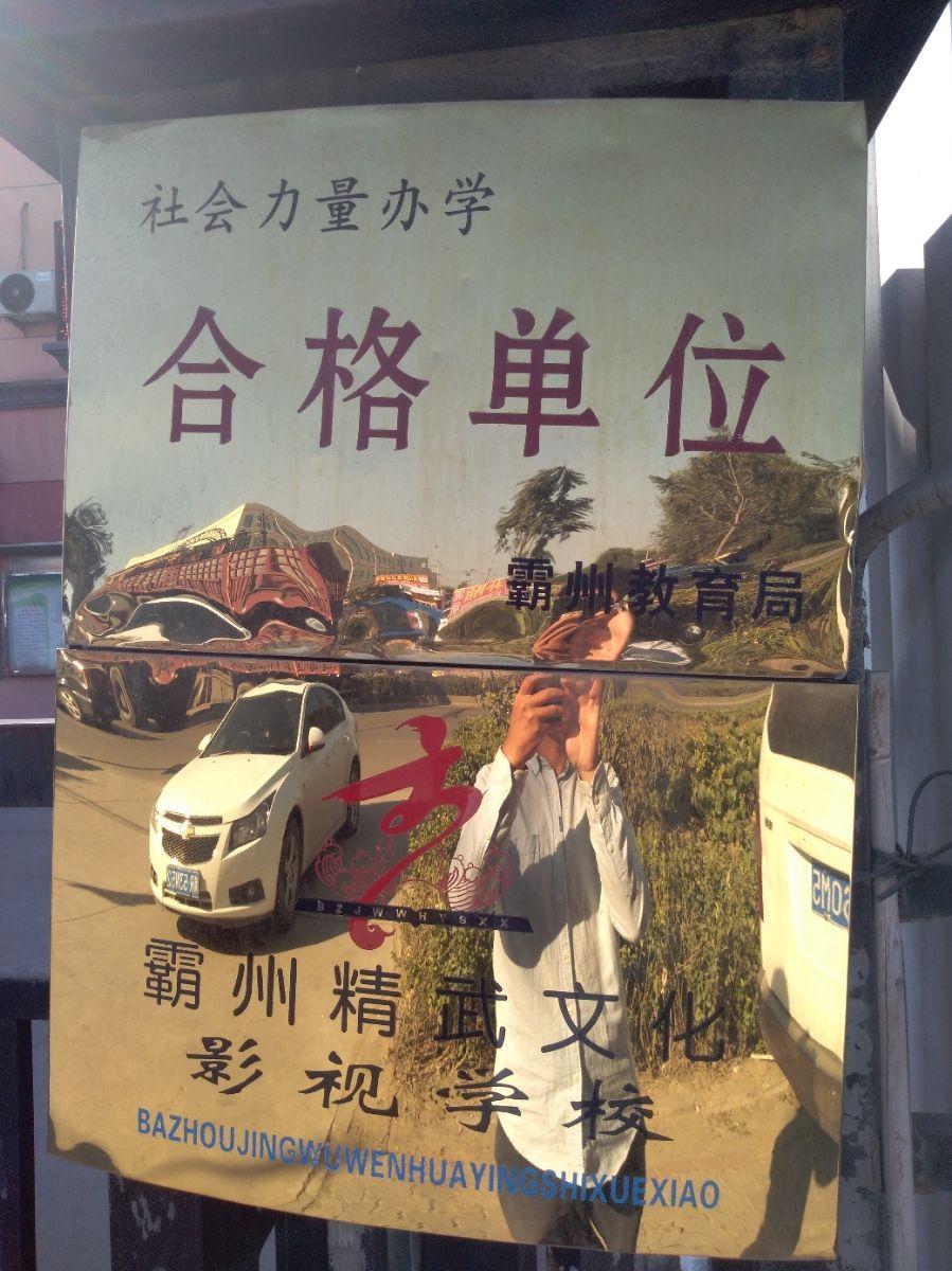 霸州精武文化影视学校