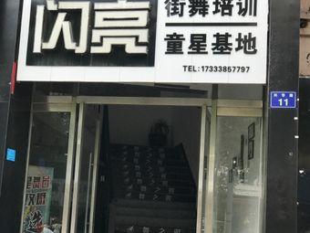 舞之翼舞蹈培训中心(温岭馆)