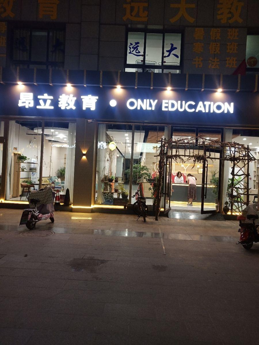 昂立教育(中联壹城购物中心店)