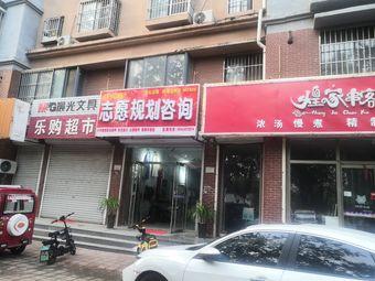 状元鸿志愿规划咨询(武城直营店)