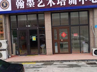 翰墨艺术培训中心