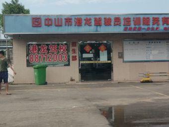 港龙驾校(石岐区第一分公司)