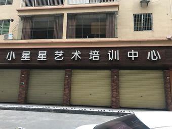 小星星艺术培训中心