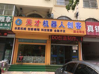 天才机器人创客(滨北校区)