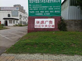 淮安中捷通汽车技术服务有限公司(ZJTB127店)