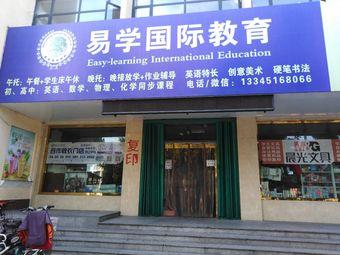 易学国际教育