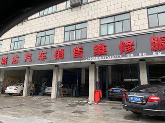 海宁市诚达汽车销售服务有限公司