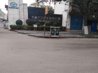 桂林大宇客车有限公司(净瓶路店)