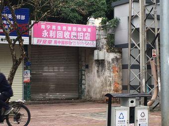 南宁再生资源回收体系永利回收废旧店
