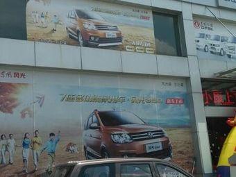东风小康汽车专卖