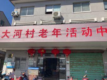 大河村老年活动中心