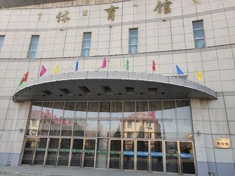 中核北方核燃料元件公司体育馆