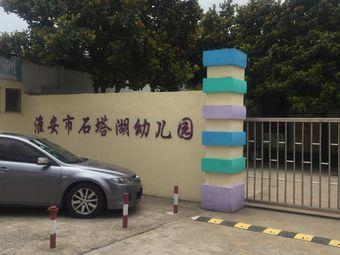淮安市石塔湖幼儿园
