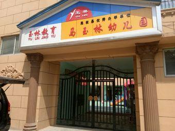 马玉林幼儿园
