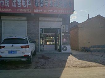瑾翘专业减肥瘦身(王庄子乡店)