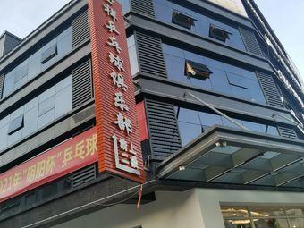 玉祥乒乓球俱乐部