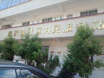 倪家营社区文化培训室