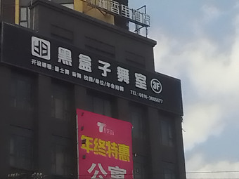 黑盒子(五路口店)