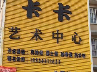 卡卡艺术中心(龙溪地校区)