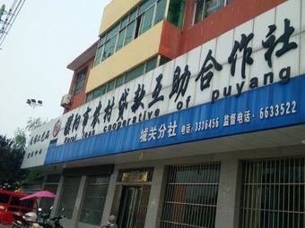 濮阳市农村贷款互助合作社城关分社(城关分社)
