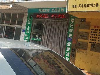 魔瘦专业养生减肥中心(义乌街店)