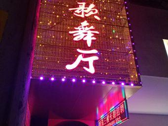 明珠歌舞厅