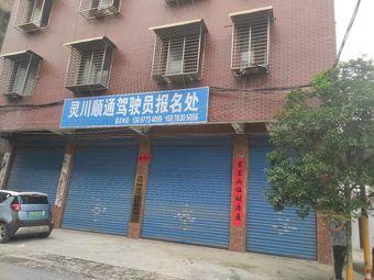 灵川顺通驾校
