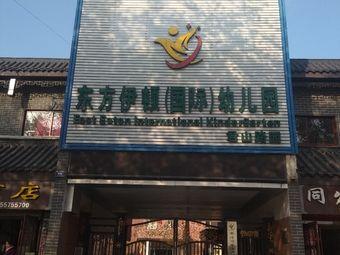 东方伊顿(国际)幼儿园(君山路店)