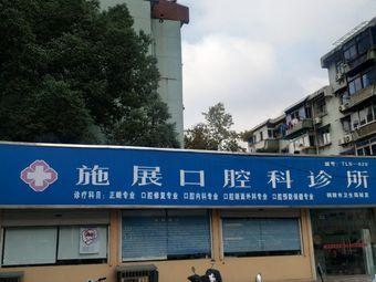 施展口腔科诊所