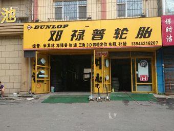 邓禄普轮胎(青年路店)