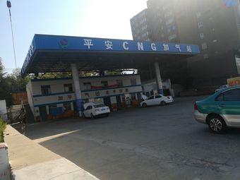平安CNG加气站
