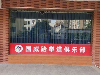 国威跆拳道俱乐部