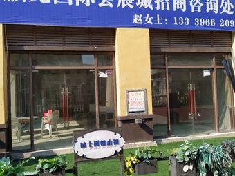 麒龙国际会展城
