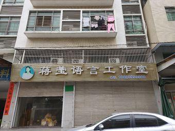 蒋莹语言工作室